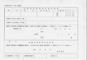 shakoshoumei