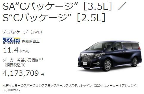 """S""""Cパッケージ""""(2WD)"""