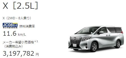 X(2WD・8人乗り)