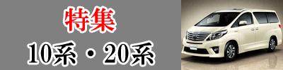 特集-10系20系