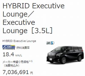 newalphard-hybrid-executivelounge
