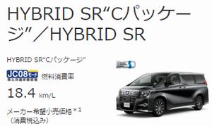 newalphard-hybrid-sr