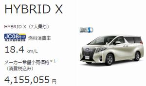 newalphard-hybrid-x