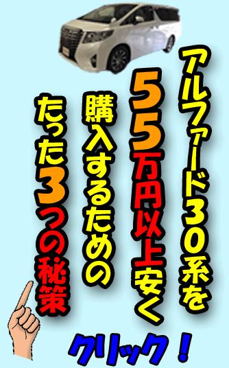 新型アルファードを30万円以上